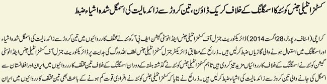 Iqbal-Bhawana-brief