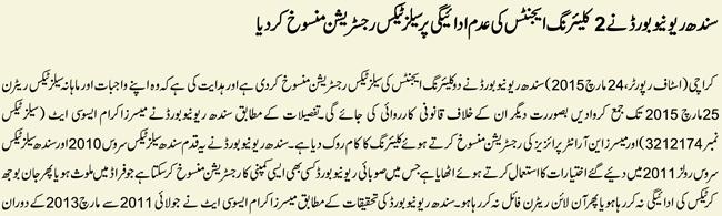 Sindh-Revenue-Board-brief
