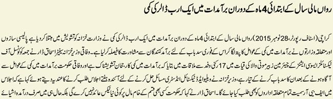 Ishaq-Dar-brief