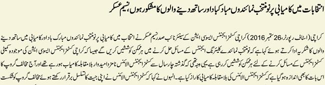 election-naseem-brief